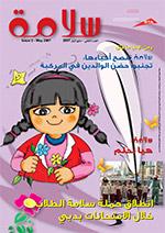Salamah Magazine 2