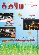 Salamah Magazine 0