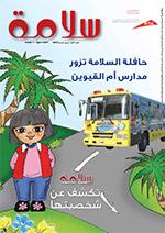 Salamah Magazine 1