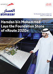 Al Masar Magazine 100