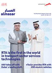Al Masar Magazine 105