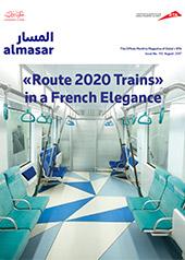 Al Masar Magazine 110