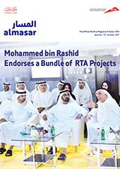 Al Masar Magazine 112