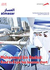 Al Masar Magazine 114