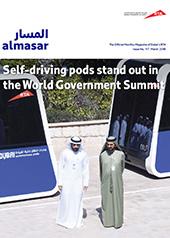 Al Masar Magazine 117