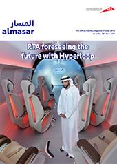 Al Masar Magazine 118