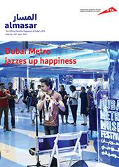 Al Masar Magazine 130