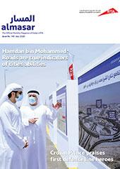 Al Masar Magazine 145