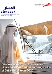 Al Masar Magazine 146