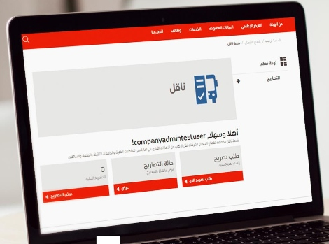 an image showing screenshot of the service in RTA website