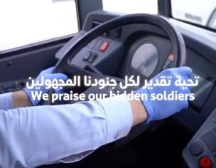Video on We praise our hidden soldiers