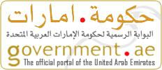 The official portal of UAE Government