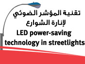 Project image of LED power saving technology in streetlights
