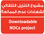 Project image of Downloadable NOCs project