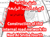The construction of the internal road network in Nad Al Shiba fourth
