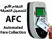 Automated Fare Collection (AFC)