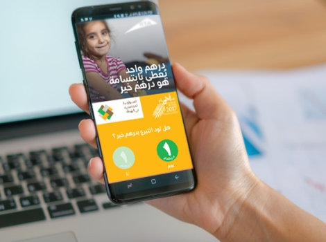 image for Dirham Khair initiative on Apps