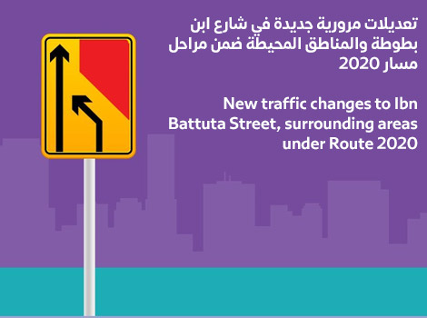 Project image of New traffic changes to Ibn Battuta Street, surrounding areas under Route 2020