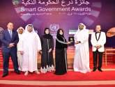 Smart Government Excellence Award 2016