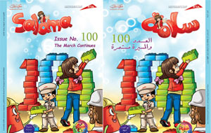 RTA celebrates centennial issue of Salama Magazine